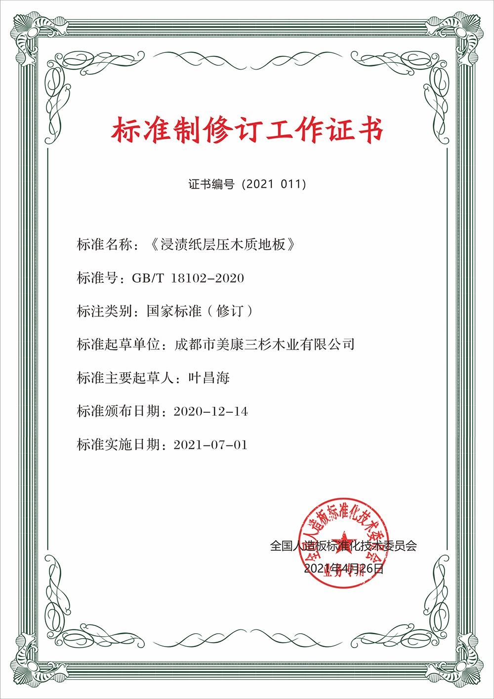 2021《浸渍纸层压木质地板》标准制修订工作证书.jpg